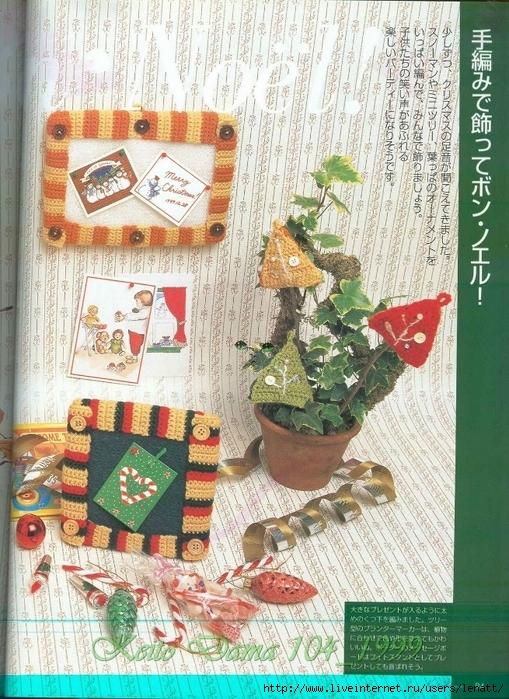 Keito Dama 104_1999 084 (509x700, 382Kb)