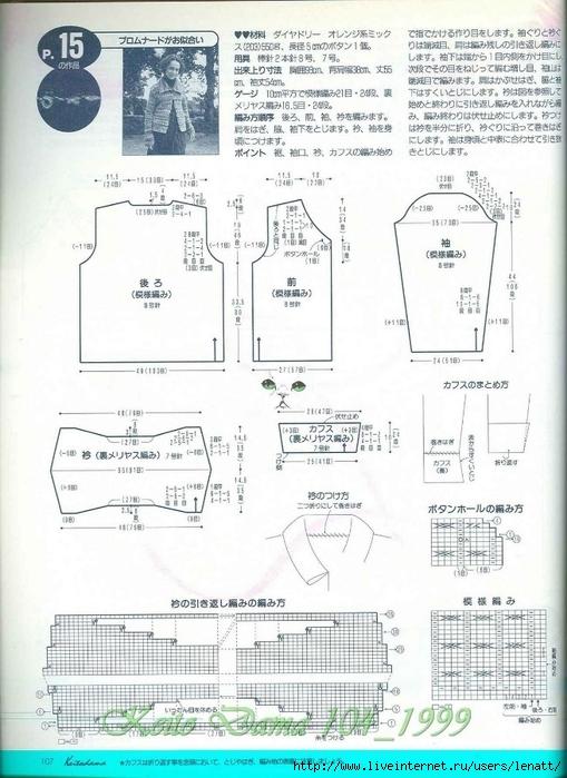 Keito Dama 104_1999 094 (509x700, 265Kb)