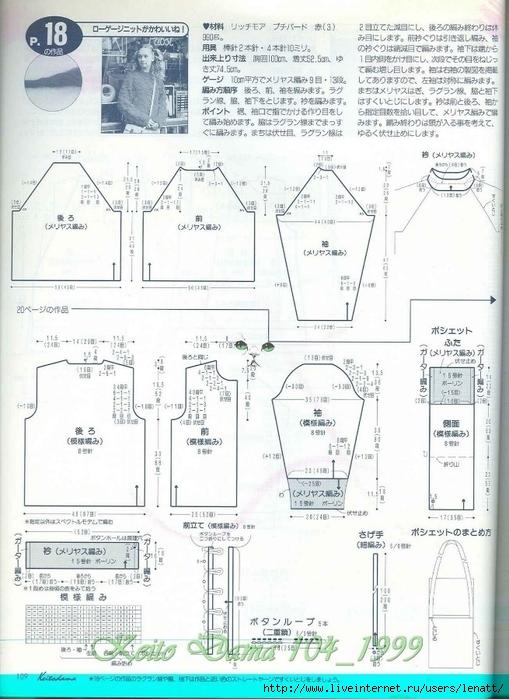 Keito Dama 104_1999 096 (509x700, 269Kb)
