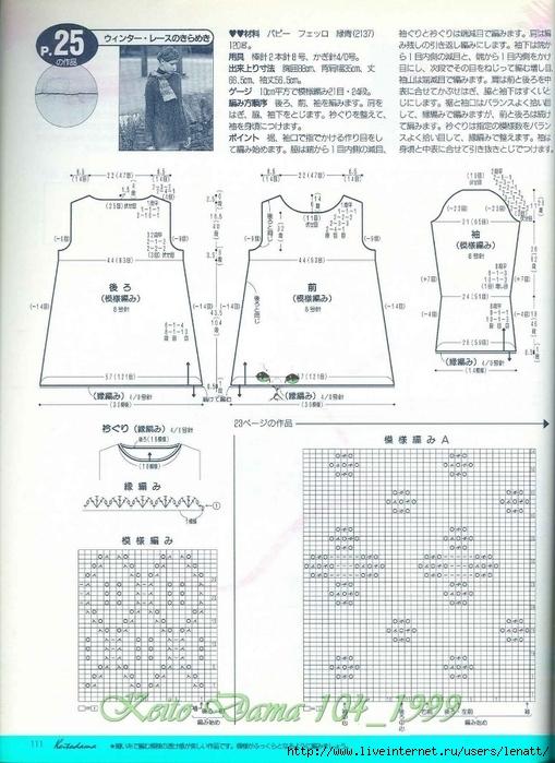 Keito Dama 104_1999 098 (509x700, 275Kb)