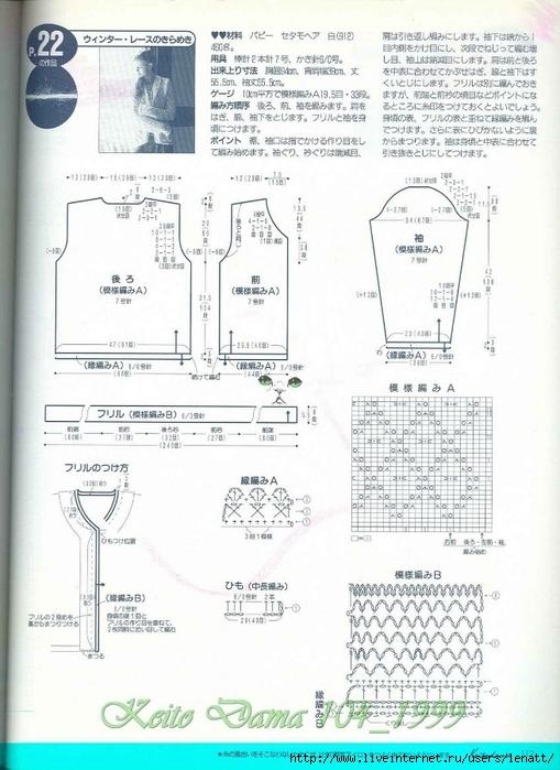 Keito Dama 104_1999 099 (509x700, 248Kb)