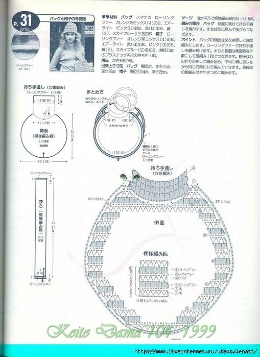 Keito Dama 104_1999 101 (509x700, 244Kb)