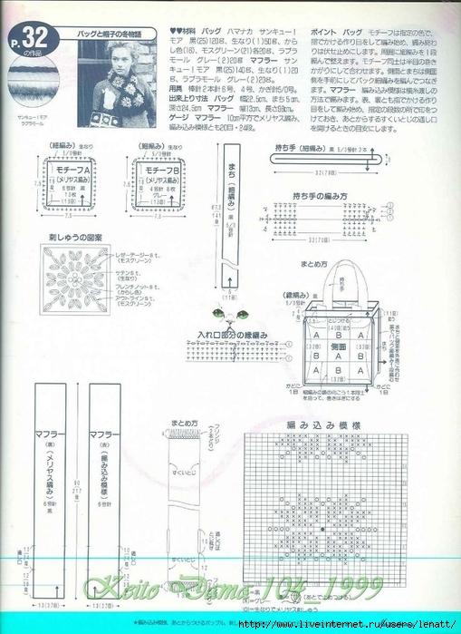 Keito Dama 104_1999 103 (509x700, 262Kb)