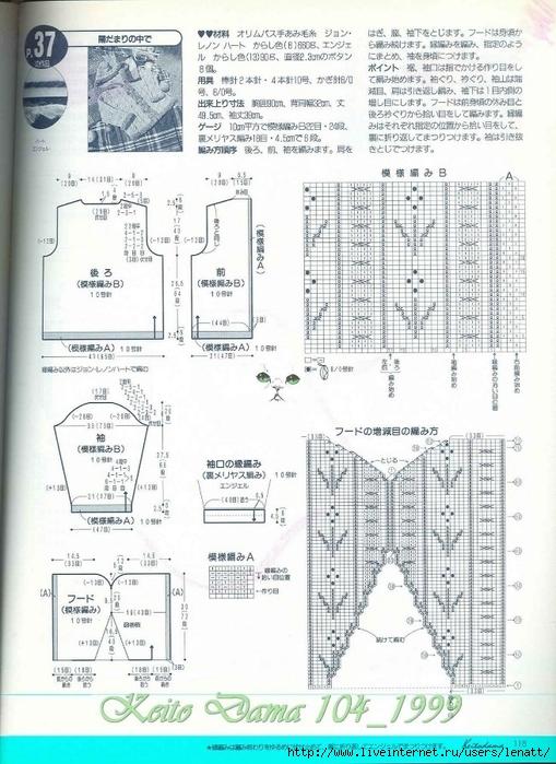 Keito Dama 104_1999 105 (509x700, 283Kb)