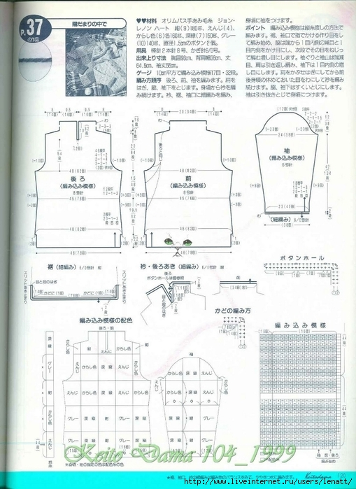 Keito Dama 104_1999 107 (509x700, 262Kb)