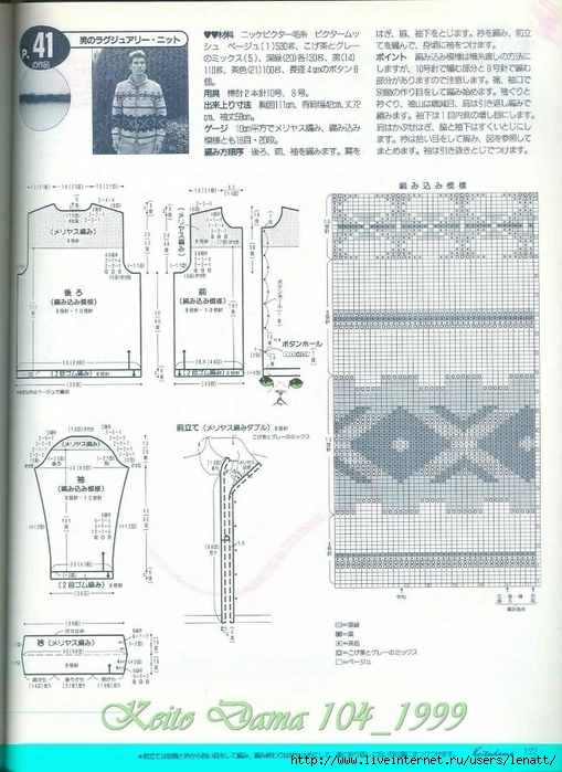 Keito Dama 104_1999 109 (509x700, 278Kb)
