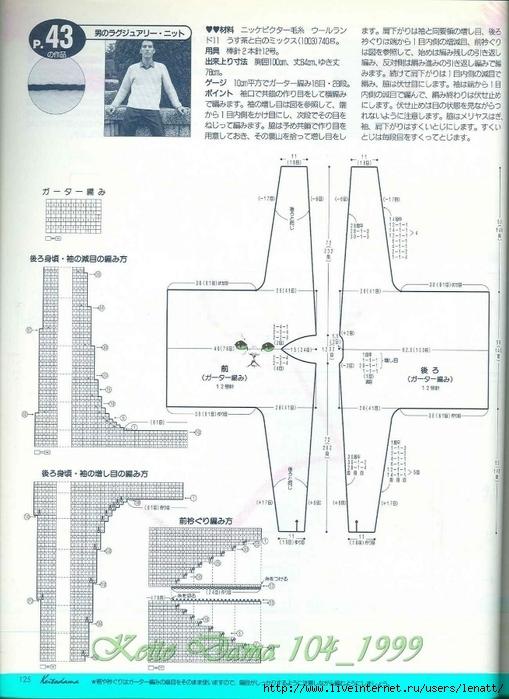 Keito Dama 104_1999 112 (509x700, 250Kb)