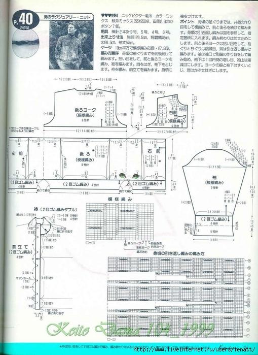 Keito Dama 104_1999 113 (509x700, 287Kb)