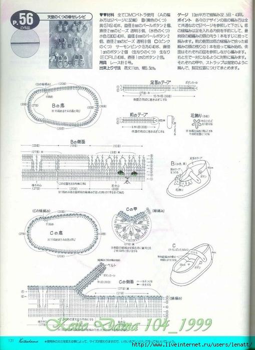 Keito Dama 104_1999 118 (509x700, 259Kb)