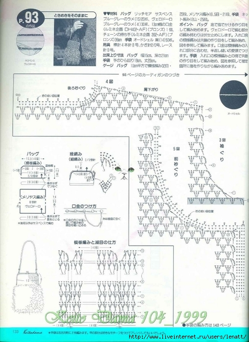 Keito Dama 104_1999 120 (509x700, 288Kb)