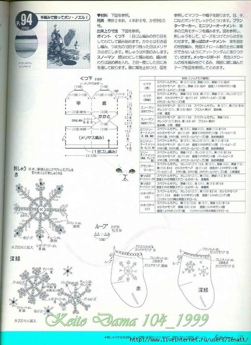 Keito Dama 104_1999 121 (509x700, 282Kb)