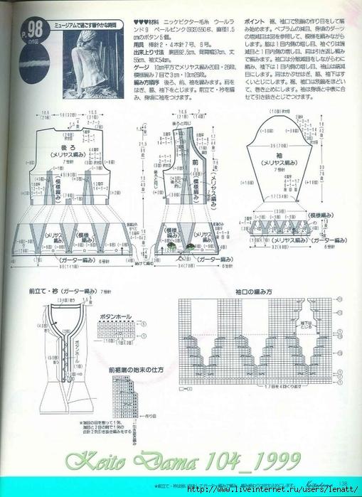 Keito Dama 104_1999 125 (509x700, 264Kb)