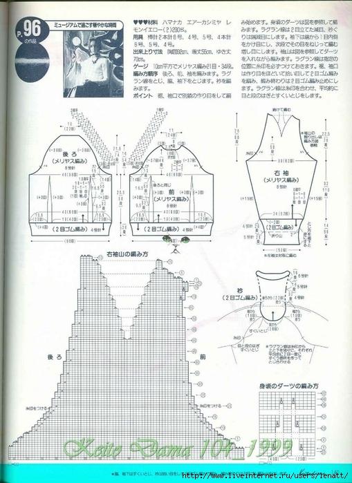 Keito Dama 104_1999 127 (509x700, 272Kb)