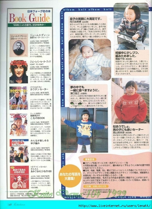 Keito Dama 104_1999 132 (509x700, 348Kb)