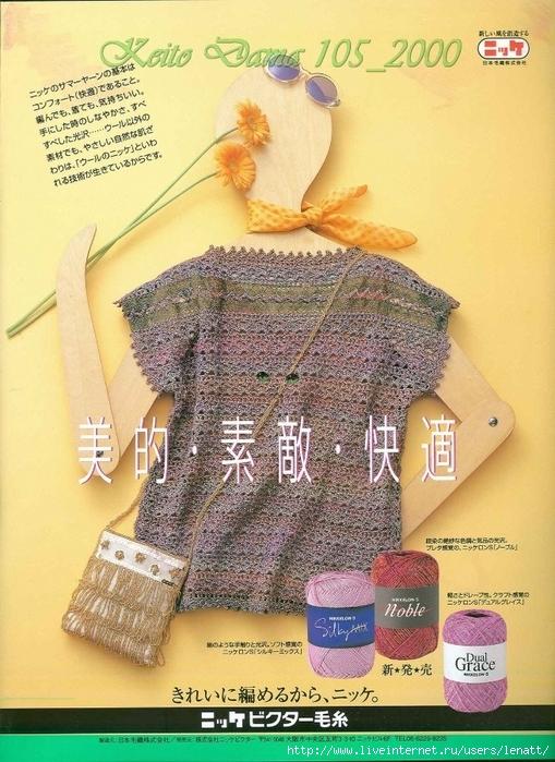 Keito Dama 105_2000 001 (509x700, 328Kb)