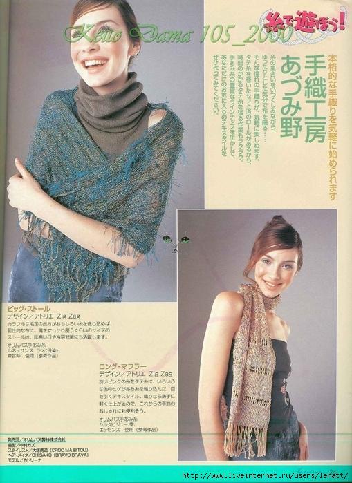 Keito Dama 105_2000 023 (509x700, 311Kb)