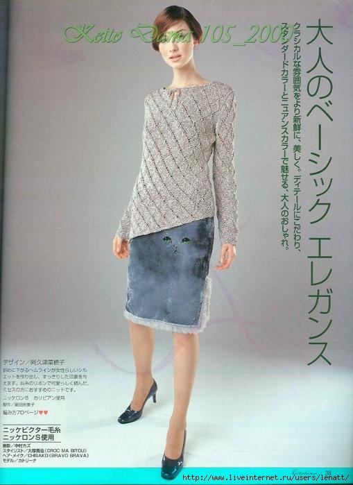 Keito Dama 105_2000 033 (509x700, 263Kb)
