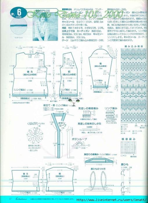 Keito Dama 105_2000 051 (509x700, 290Kb)