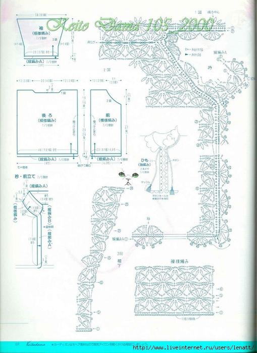 Keito Dama 105_2000 053 (509x700, 255Kb)