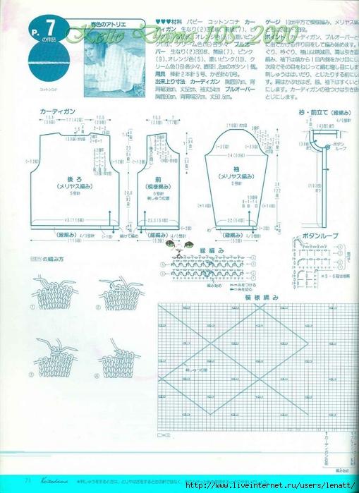 Keito Dama 105_2000 055 (509x700, 263Kb)