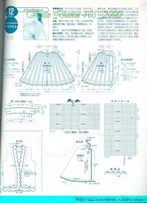 Keito Dama 105_2000 062 (509x700, 273Kb)