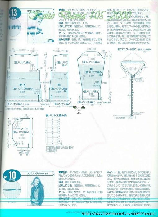 Keito Dama 105_2000 064 (509x700, 268Kb)