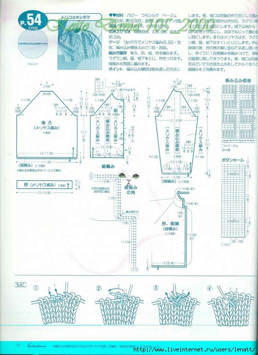 Keito Dama 105_2000 082 (509x700, 275Kb)