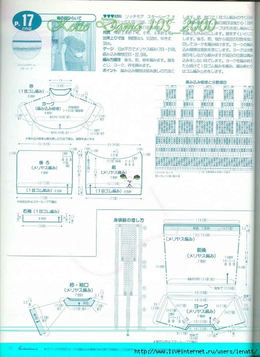 Keito Dama 105_2000 084 (509x700, 272Kb)