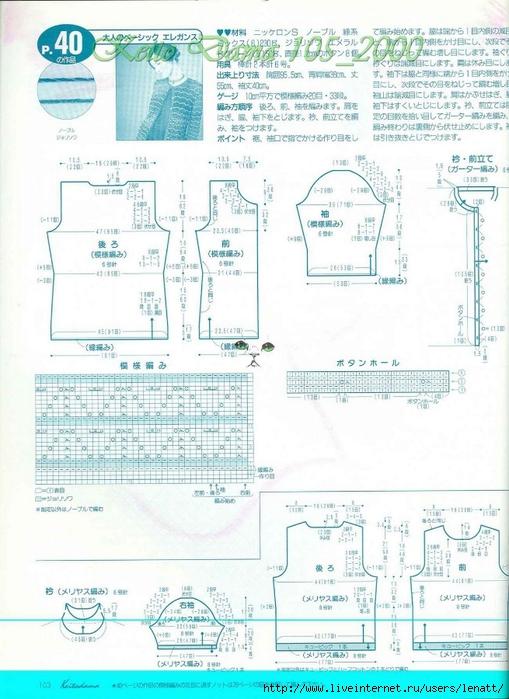 Keito Dama 105_2000 086 (509x700, 274Kb)