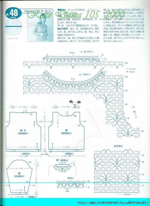 Keito Dama 105_2000 091 (509x700, 265Kb)