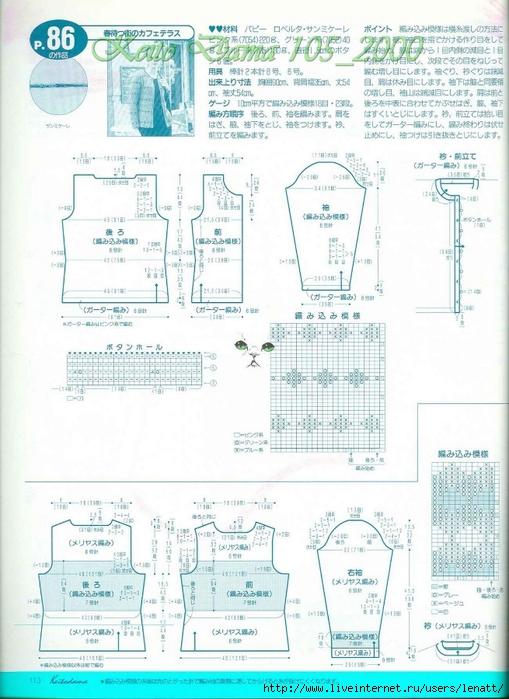 Keito Dama 105_2000 096 (509x700, 273Kb)