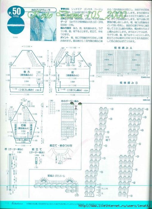 Keito Dama 105_2000 098 (509x700, 294Kb)