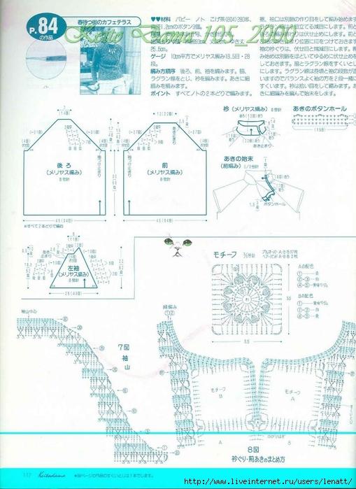 Keito Dama 105_2000 100 (509x700, 260Kb)