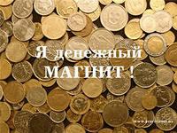 Я денежный магнит (200x150, 12Kb)