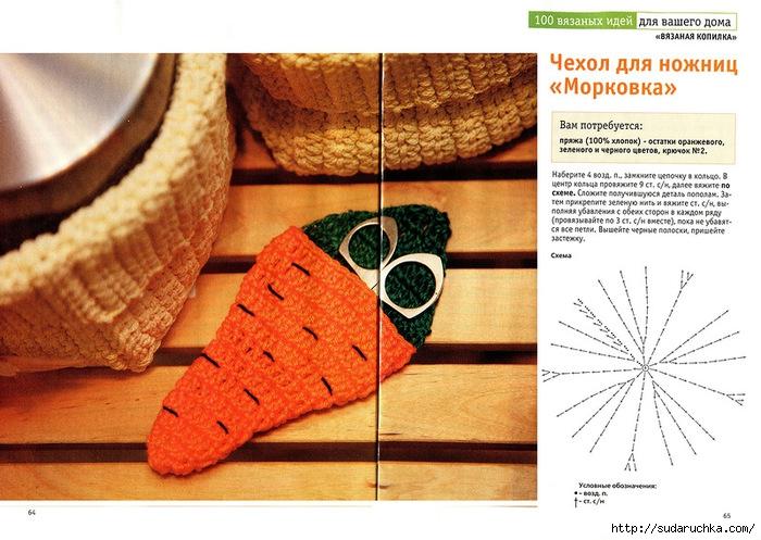 Блог вязание крючком для дома