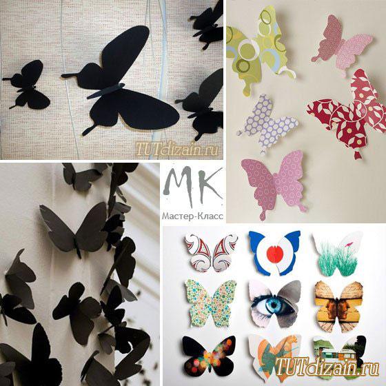 Сделать бабочек для декора своими руками