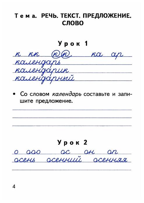 Чистописание В 4 Классе Образцы - фото 2