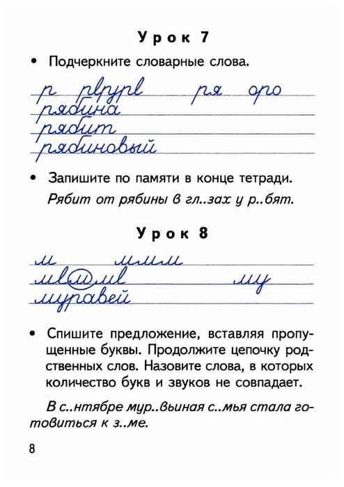 Чистописание В 4 Классе Образцы - фото 6