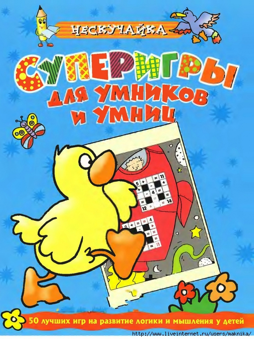 4663906_superigry_golubaja__01_0001 (525x700, 329Kb)