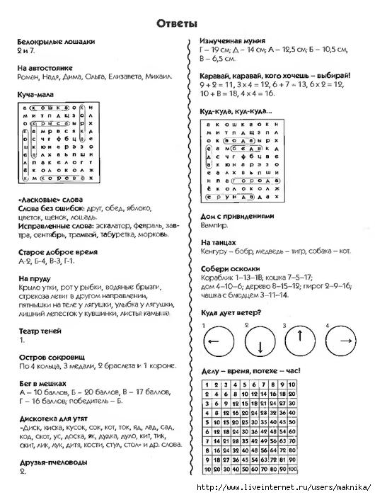 superigry_golubaja__48_0001 (530x700, 204Kb)