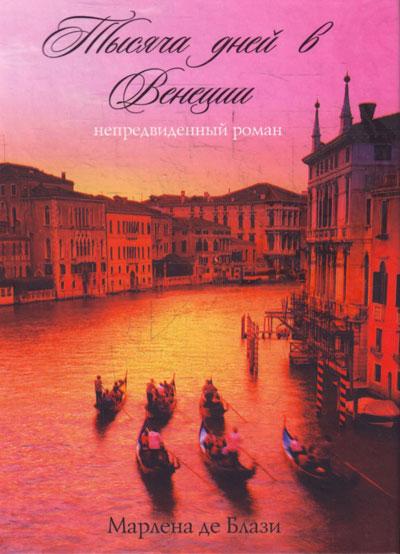 тысяча дней в венеции (400x554, 60Kb)