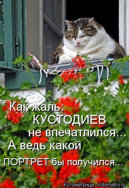 kotomatritsa_0a (416x604, 62Kb)