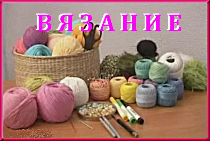 вязание пряжа (700x470, 50Kb)