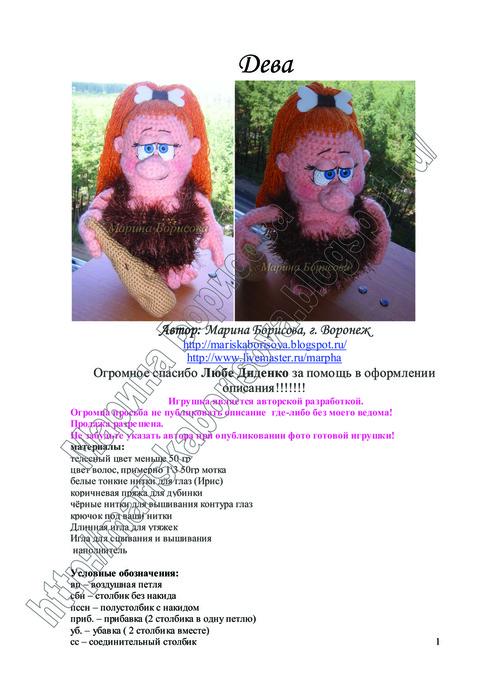 Дева блог01 (494x700, 288Kb)