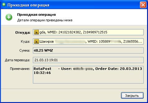 Выплата 48.25 wmz.