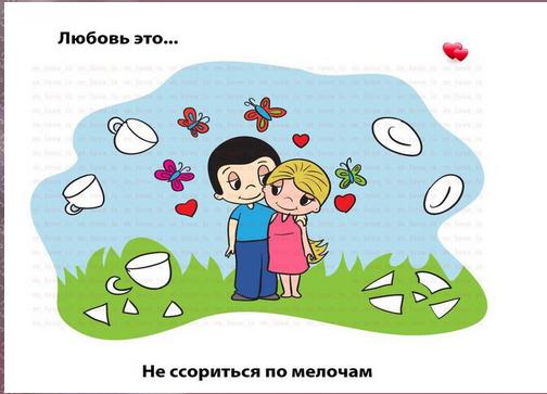 2013-03-21_190833 (504x363, 239Kb)