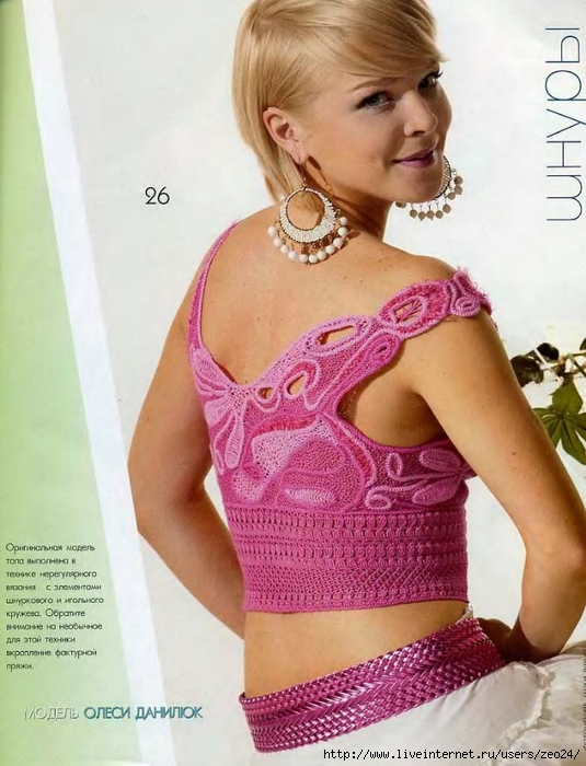 Журнал вязание мод 506 посмотреть 85