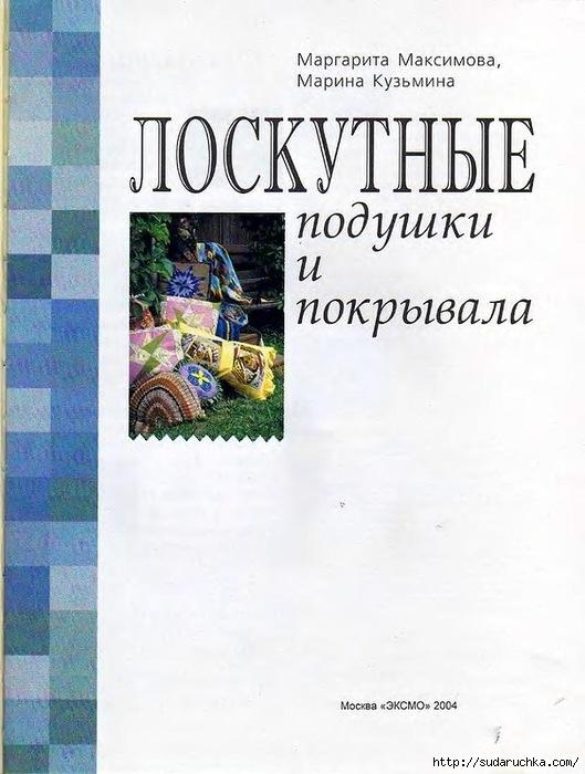 .ю3 (529x700, 198Kb)