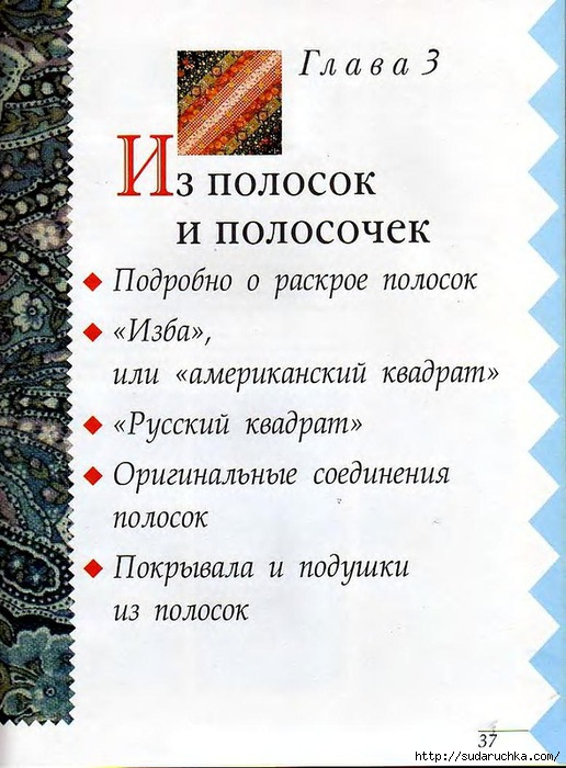 .ю37 (516x700, 225Kb)