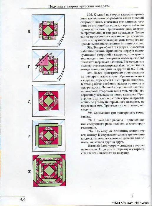 .ю48 (516x700, 262Kb)